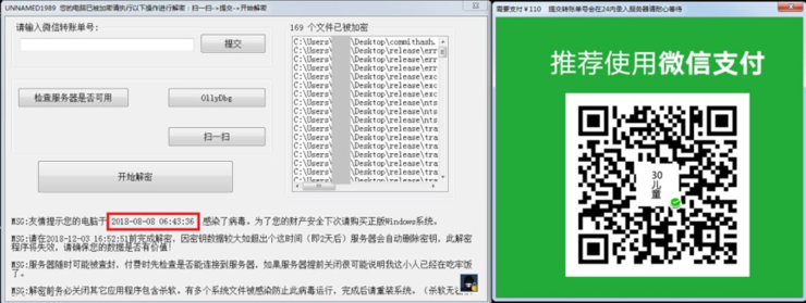 chinese-ransomware.png