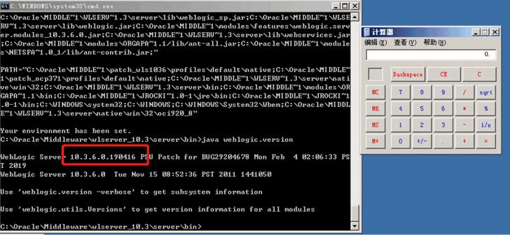 oracle weblogic server vulnerability