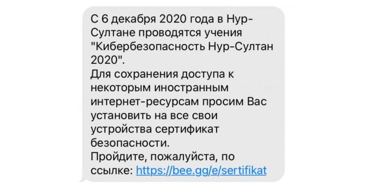 kazakhstan-sms.jpg